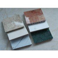 石材铝蜂窝板 石材铝蜂窝板厂家 大理石蜂窝板