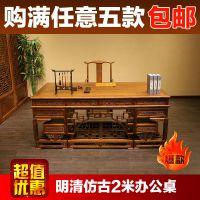 仿古中式实木榆木书桌办公桌 明清家具 祥云大班桌写字台电脑桌