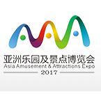2017亚洲乐园及景点博览会(AAA2017)