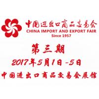 2017第121届中国进出口商品交易会(广交会)第三期