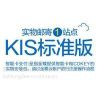 金蝶kis标准版财务软件管理系统记账安全锁加密ERP