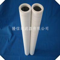 隆信生产高质量 PCHG-336 天燃气管道过滤器滤芯