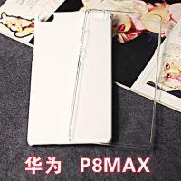 华为p8max透明壳 p8max手机壳 diy手机贴钻 素材壳材料包配件