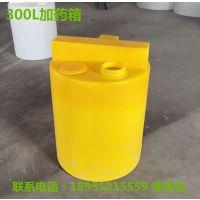 合肥 300公斤投药桶 食品级圆形加药箱 300L储药罐 可配搅拌机