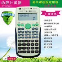 正品天雁牌计算器科学函数计算器TY-90MS-E