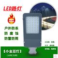 长沙太阳路灯厂家 新农村改造 城镇乡村20瓦LED超长超亮路灯(旭丰光电)