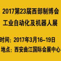 2017西部制博会-工业自动化及机器人展览会