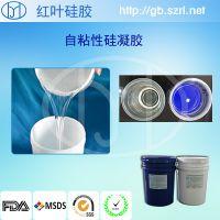 供应LED控制装置灌封胶,电子硅凝胶,液体灌封胶
