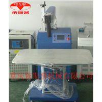 重庆依斯普 YSP-MW200 200W 金属广告字焊接机