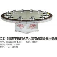 堡斯龙CZ018圆形不锈钢桌架大理石桌面火锅桌