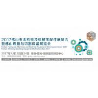 2017佛山五金机电及焊接设备展览会