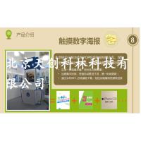 北京天创科林车间安灯管理系统/生产看板触摸屏一体机查询系统/软件