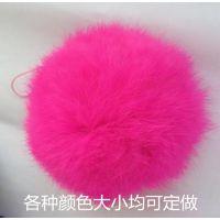 现货供应5 6 7 8 9 10cm兔毛毛球手机包包毛球挂件钥匙扣饰品獭兔