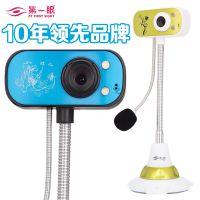 眼L5摄像头免驱动高清台式机电脑视频笔记本带麦克风高清摄像