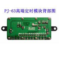 普晶微电子PJ-63型微电脑定时模块 3.0v 10开10关