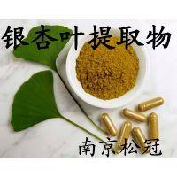 厂家直销食品级银杏叶提取物 营养强化剂银杏叶提取物