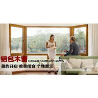 江苏铝包木门窗厂家丨常州铝木复合门窗价格丨无锡断桥铝门窗品牌丨芜湖高档门窗厂家