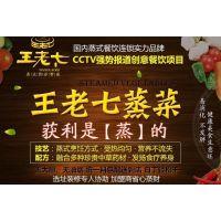 王老七蒸菜馆-国内蒸式餐饮连锁实力品牌