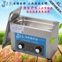 深圳专业厂家直销优质超声波清洗机 单槽4L五金零件、电路板、眼镜、实验室、珠宝行业、超声波清洗设备