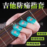 吉他左手防痛指套右手护指胶保护手指套指垫按弦儿童小孩防咬手指