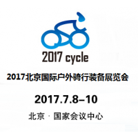 2017北京国际户外骑行装备展览会