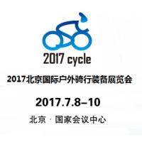 2017北京国际户外骑行装备展览会