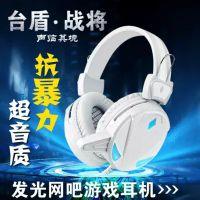 台盾 战将白色游戏电脑发光耳机 网吧抗暴力耐用头戴式耳麦麦克风