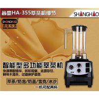 尚豪智能型奶盖机萃茶机奶泡机雪克机沙冰机商用奶茶店必备HA-355
