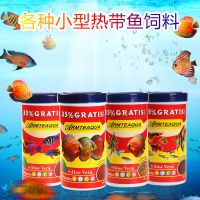 友力水族器材鱼缸水族箱观赏鱼活体饲料小型热带鱼薄片500ml
