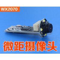 威鑫视界WX2070 广角/补光 USB免驱轻松链接