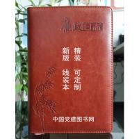 2016廉政日志 廉政学习笔记本 廉政工作手册 皮面精装 线装本