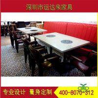 运达来家具大理石火锅桌批发定做 餐厅家具/火锅桌椅直销 餐厅可以免费上门测量