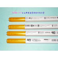进口日立防紫外灯管 FL40S.Y-F,PCB无尘车间防UV灯管黄光管