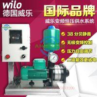 WILO威乐水泵MHIL406变频增压泵恒压水泵全自动家用静音自来水加压泵