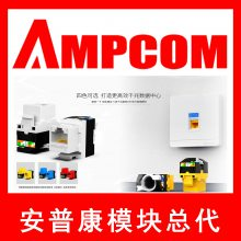 AMPCOM安普康七类面板
