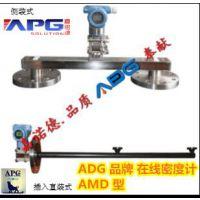 ADG品牌密度变送器应用,密度变送器安装选型