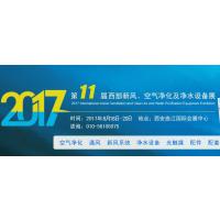 2017第十一届中国国际新风、空气净化及净水设备展览会