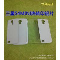 三星S4迷你MINI热转印铝片DIY,手机壳批发