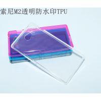 厂家直销索尼Xperia M2手机保护壳 透明硅胶软套S50h防水印TPU壳