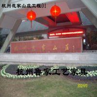 五星级酒店公共成套家具酒店固装家具套房-杭州花家山庄