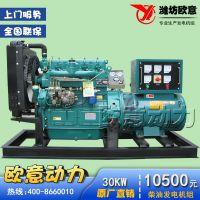 欧意动力30kw柴油发电机组 潍坊发电机厂家直销广东广西云南贵州海南用发电机