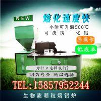 自产自销生物颗粒炉生物质熔铝炉生物木屑燃料炉速度快