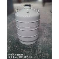 厂家直销   低温设备 YDS-35液氮罐