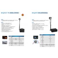 BJQ2072 便携式照明灯
