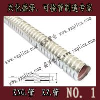 kz/kng可挠金属电线管17#
