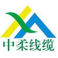 上海中柔线缆有限公司