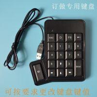金旭升JXS-K20按要求定做建筑软件专用键盘 订做专用开发键盘