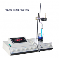 自动电位滴定计ZD-2