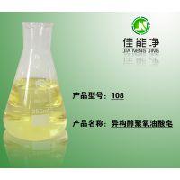 高效除蜡水原材料 德国汉姆异构醇聚氧油酸皂JN-108 清洗剂除蜡水配方原料