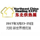 2017中国东北第二十届国际供热通风空调及舒适家居展览会